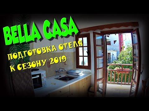 КРИТ БАЛИ 2019 Отель БЕЛЛА КАСА Подготовка к сезону